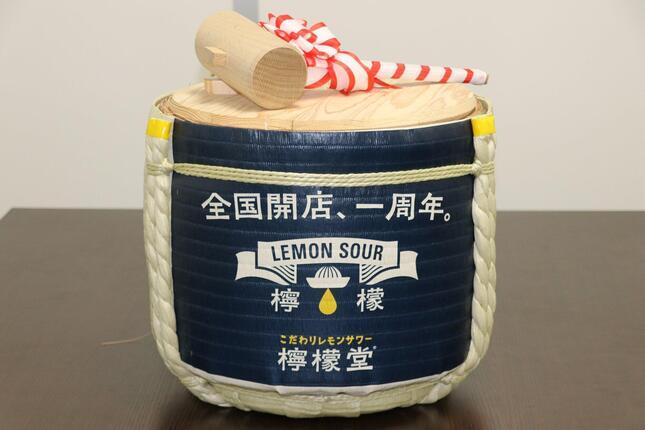 「檸檬堂・振る舞い酒セット」が入ったタル(画像の物はメディア向けの試供品です)
