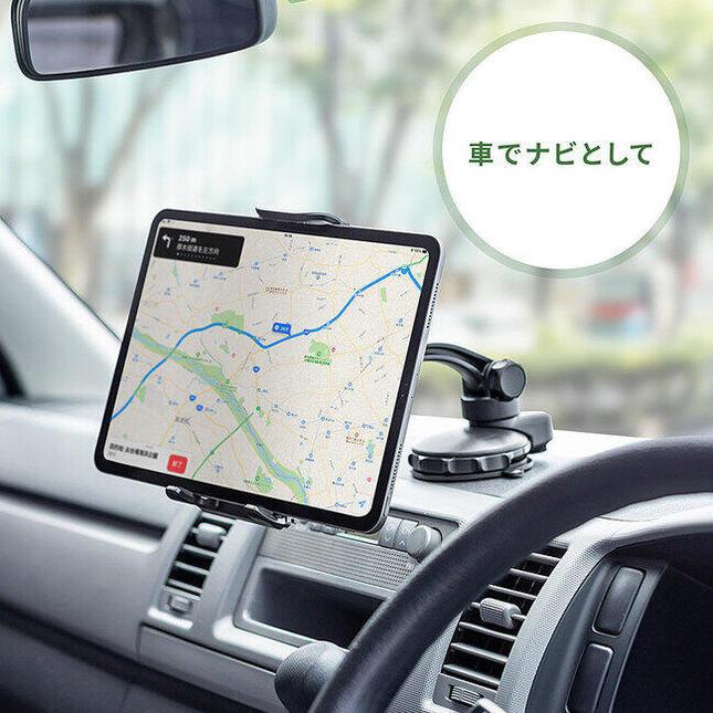 車や家で使える吸盤取り付けタブレットホルダー