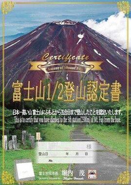 富士山ハイキングは電車とタクシーで楽しもう