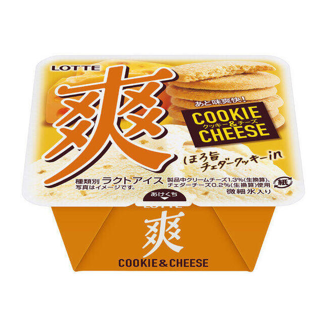 チーズ尽くしのクッキー入り「爽」