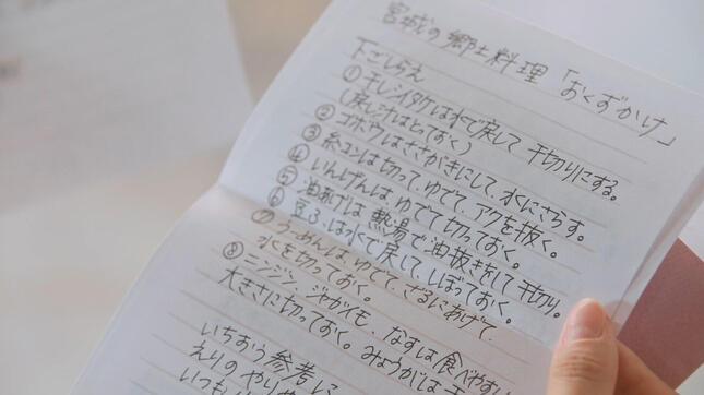 綴られていたのはそれぞれの「思い出のメニュー」のエピソードやレシピだった