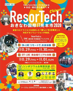 「ResorTech Okinawaおきなわ国際IT見本市 2020」