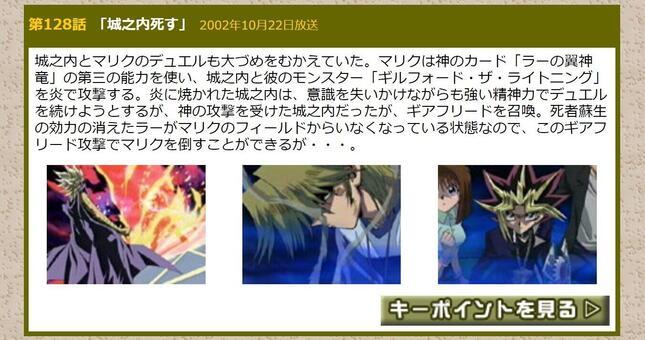 画像はテレビ東京公式サイトのスクリーンショット