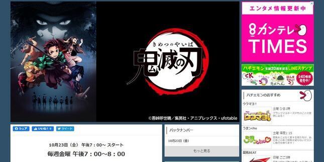 「鬼滅の刃」が関西のゴールデンタイムで放送に(画像は関西テレビ放送公式サイトのスクリーンショット)