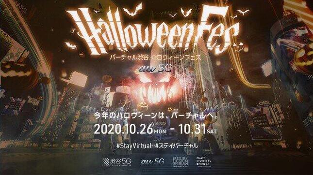 バーチャルイベント「バーチャル渋谷 au 5G ハロウィーンフェス」