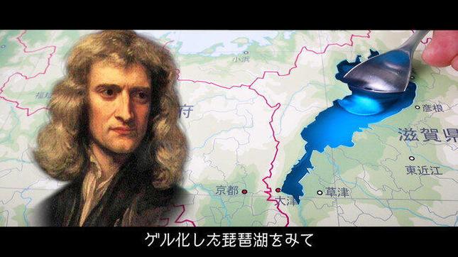 ゲル化した琵琶湖