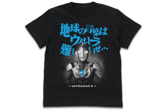 「ウルトラマンZ」の嘆き!?を表現したTシャツなどラインアップ