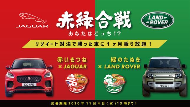 赤いJAGUAR vs緑のLAND ROVER あなたはどっち?