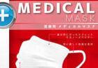 ウイルス99%カットの医療用メディカルマスク 国際基準もクリア