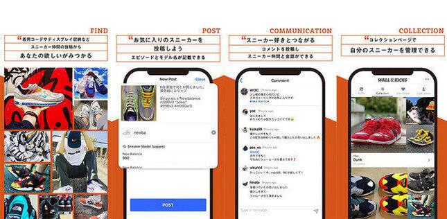 スニーカー専用SNSアプリとして様々な機能を有する