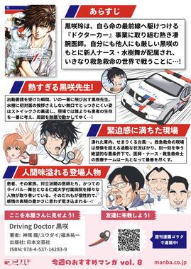 「Driving Doctor 黒咲」の見どころをマンバ編集部がイラストで紹介