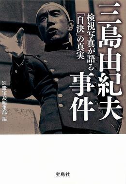 『三島由紀夫事件 検視写真が語る「自決」の真実 』