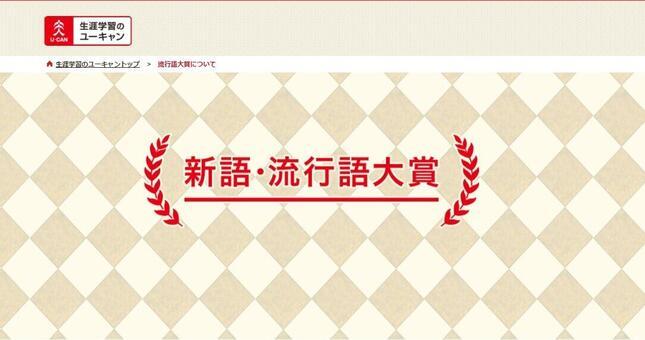 「新語・流行語大賞」公式サイト(画像はスクリーンショット)