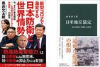 「バイデン大統領」で日米安保協力はどうなるのか