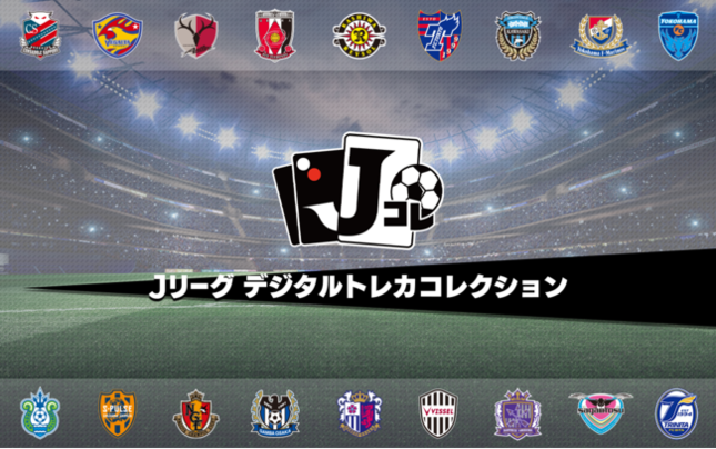 Jリーグ公認のスマホ向けデジタルトレーディングカードアプリ配信!