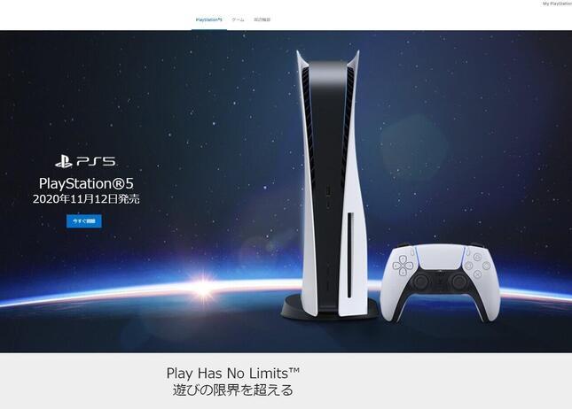「プレイステーション5」公式サイト(画像はスクリーンショット)