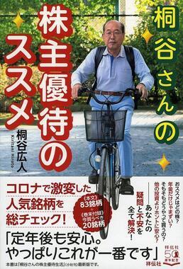「桐谷さんの株主優待のススメ」