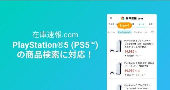 「在庫速報.com」がPS5の在庫検索に対応
