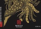 「バイデン現象」日本酒にも 栃木「鳳凰美田」に大注目、「BIDEN」のつづり一致