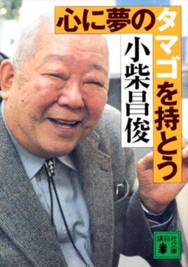 小柴昌俊さんの著書「心に夢のタマゴを持とう」(講談社文庫)