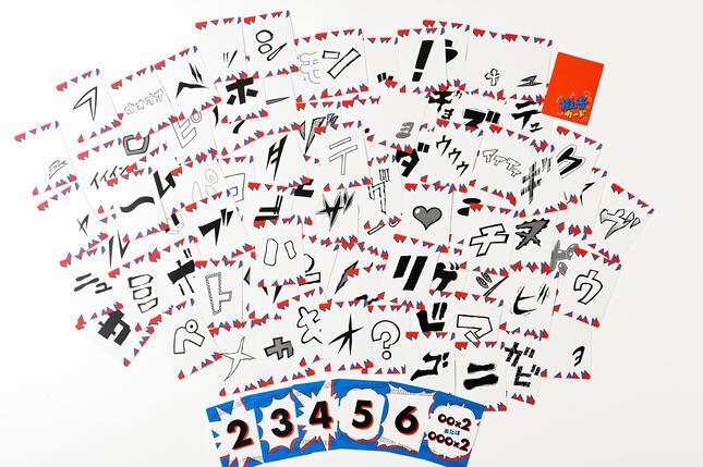 カタカナや記号が書かれたカードを使って遊ぶ