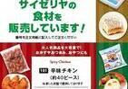 自宅で「サイゼリヤ」のメニュー作れる、食べられる 店と同じ食材を試験販売