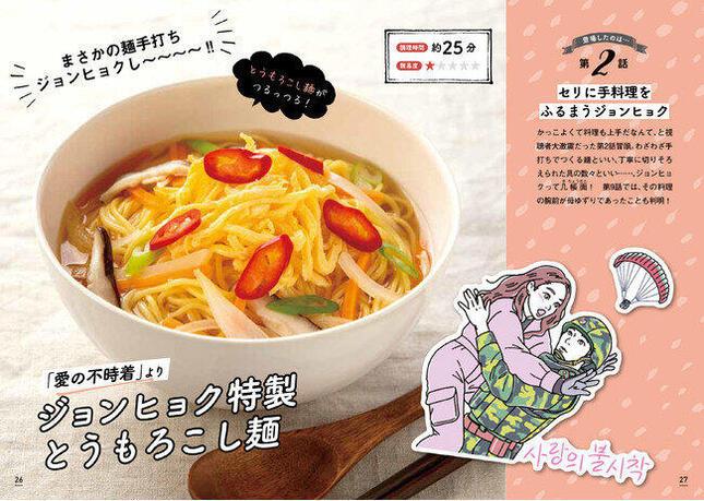 人気韓国ドラマに出てくる料理が自宅で作れるレシピ本