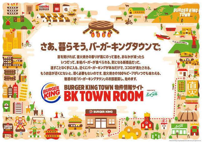 バーガーキング近くの物件を探せる「BK TOWN ROOM」