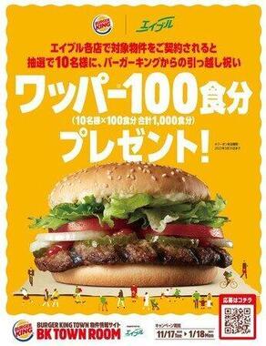 「引っ越し祝い」としてハンバーガーのクーポン100食分をプレゼント
