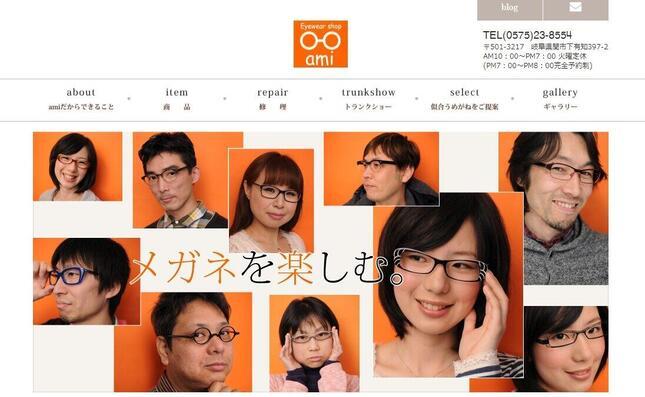 画像は「岐阜県関市の眼鏡屋 Eyewear shop ami」公式ウェブサイトのスクリーンショット