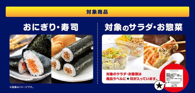 「対象のサラダ・お総菜」は商品ラベルに黒星印が入っている