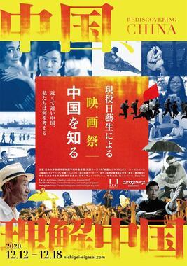 映画祭『中国を知る』