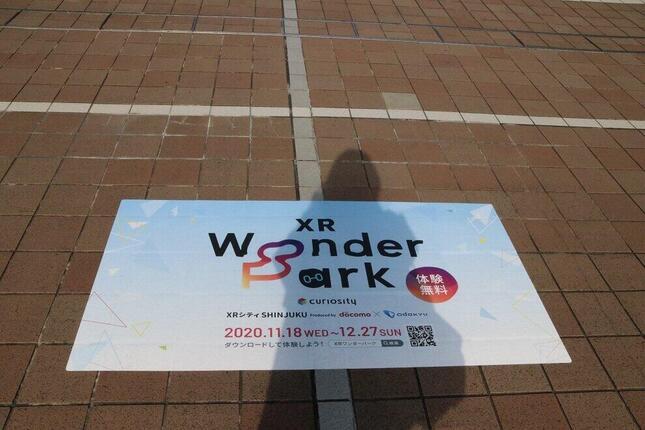 XRアトラクション「XR Wonder Park」