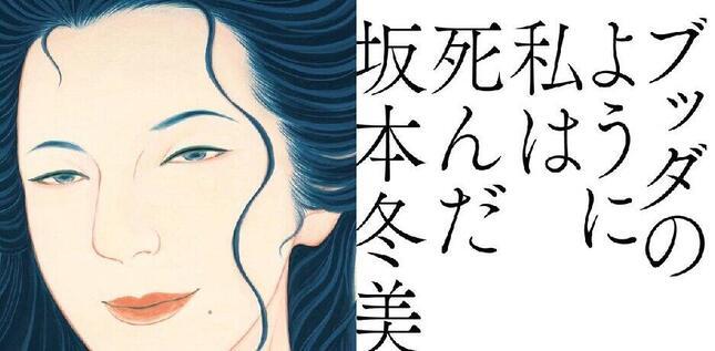 坂本 冬美 ブッダ の よう に 私 は 死ん だ 坂本冬美「ブッダのように私は死んだ」歌詞公開