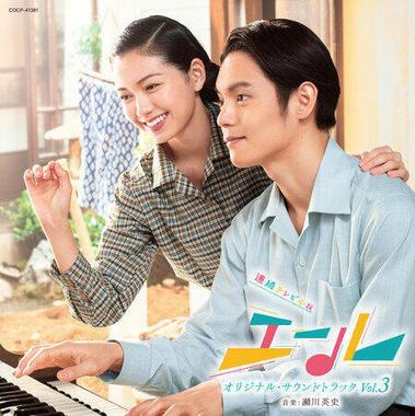 NHK連続テレビ小説「エール」オリジナル・サウンドトラック第3弾