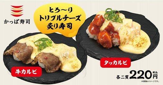 冬季限定のチーズがけ寿司