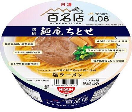 奥深い淡麗塩スープ