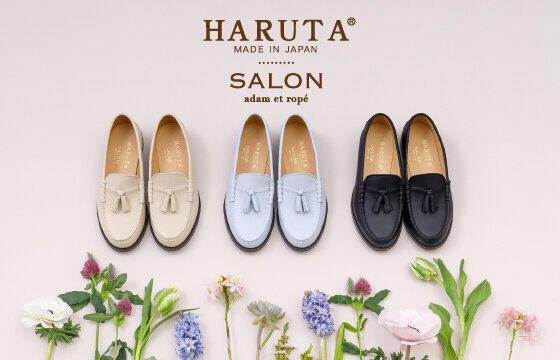 老舗靴メーカー「HARUTA」とコラボしたタッセルローファー春の新作