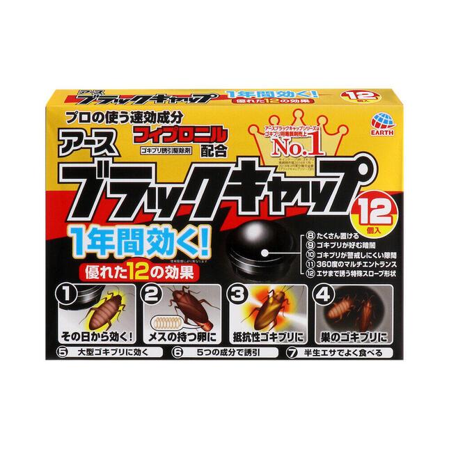 毒餌剤の「ブラックキャップ」(アース製薬提供)
