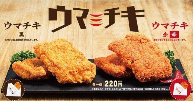 かっぱ寿司初のフライドチキン