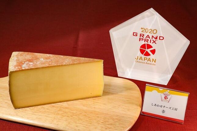 グランプリを獲得した「しあわせチーズ工房」の「幸」