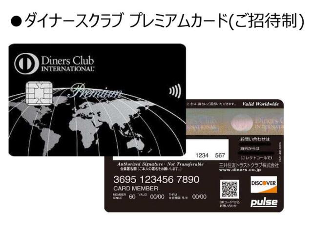 招待制の「ダイナースクラブ プレミアムカード」のデザイン