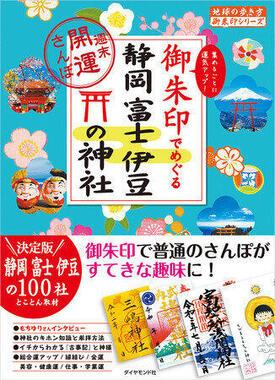 日本初の御朱印本シリーズから新作登場!