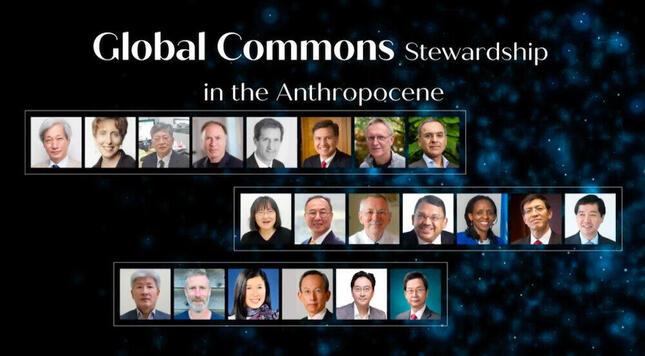 テーマは「人新世におけるグローバル・コモンズの管理責任」