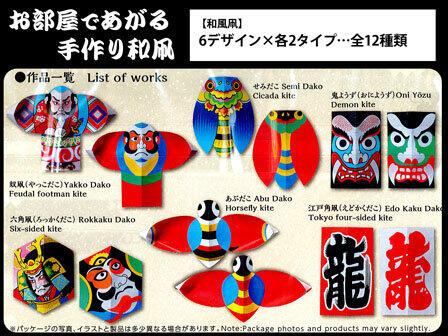 奴凧や、せみだこ、江戸角凧といった日本の伝統的な和凧6種を作れる