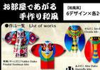 お部屋で凧揚げ! 鮮やかな和凧をおりがみで簡単手作り【おうちで遊べるおもちゃ(31)】