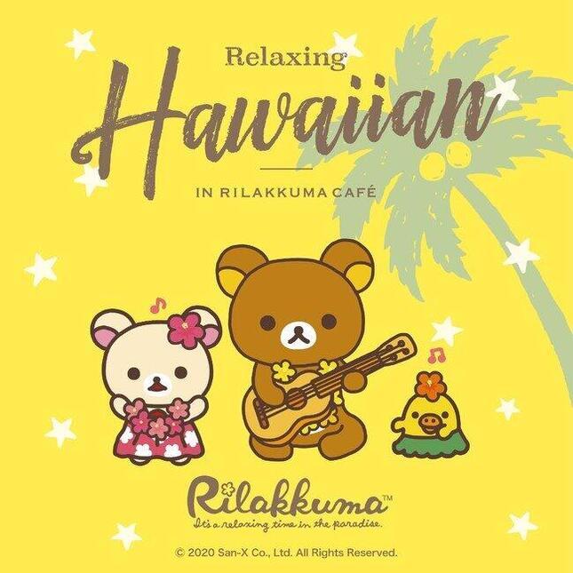 人気のJ-POPをなごみのハワイアンサウンドでカバー!