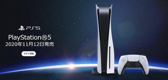 クリスマスプレゼントに「PS5」が欲しい(画像は公式サイトのスクリーンショット)