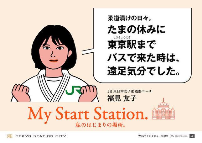 東京駅の思い出もつづられている