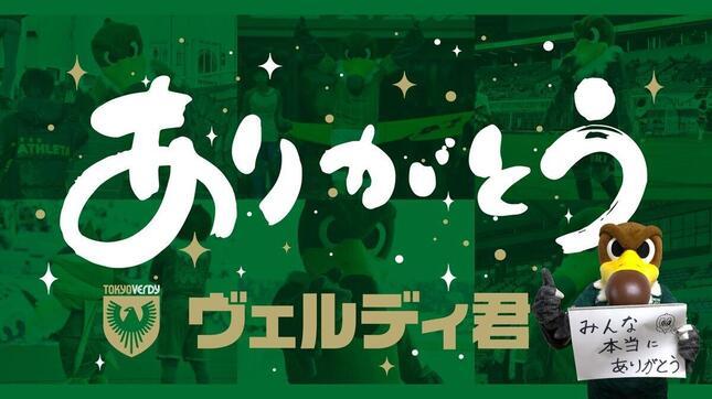 ヴェルディ君「勇退」が球団から発表された(東京ヴェルディ公式サイトの発表より)
